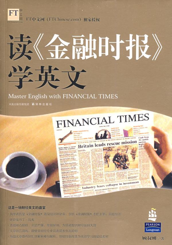 读《金融时报》学英文 顾叔刚林出版社 9787544700122