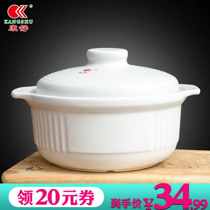 康舒砂锅新款日式汤锅大容量炖锅耐高温陶瓷煲明火直烧汤煲煮粥煲