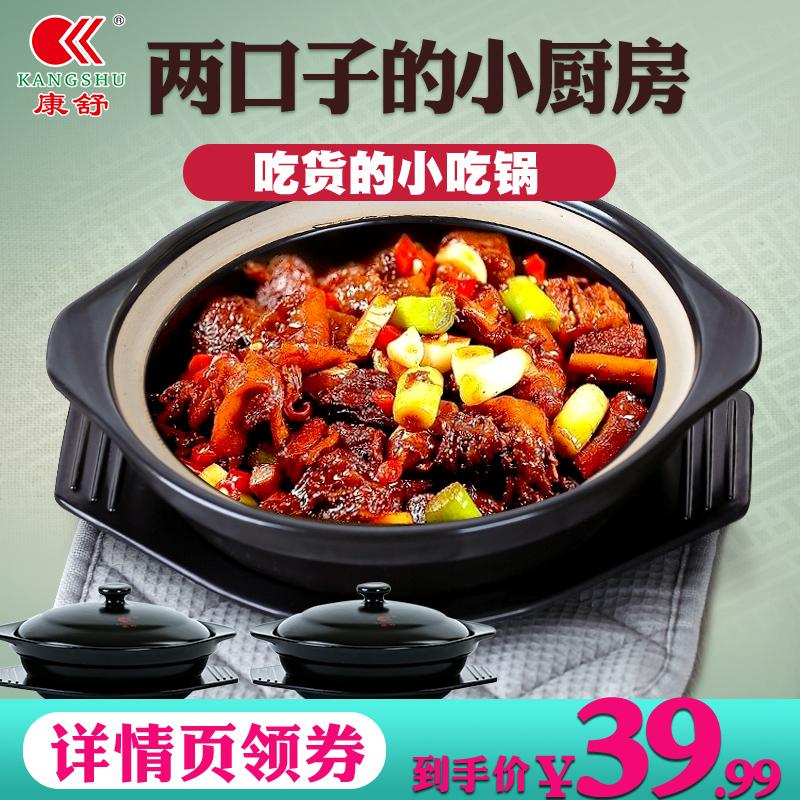康舒 石锅拌饭专用石锅 韩式煲仔饭石瓦锅 耐高温陶瓷砂锅2件套装