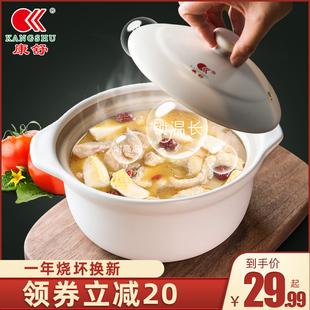 康舒砂锅陶瓷耐高温宽口汤锅明火直烧沙锅家用煮粥煲汤煲养生煲价格