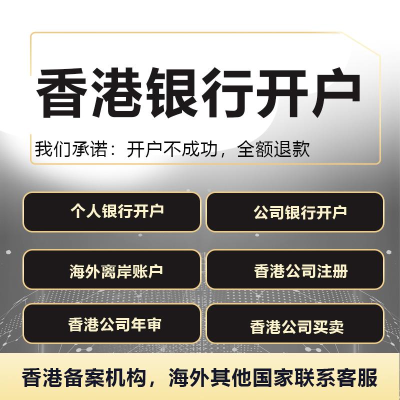 香港银行开户花旗个人公司申请注销开曼群岛离岸账户香港公司注册