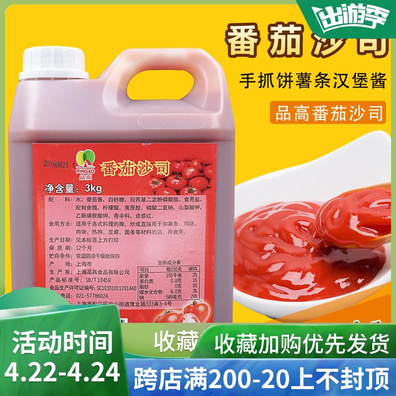 品高番茄酱 3kg番茄沙司瓶装番茄酱 手抓饼薯条汉堡酱包邮