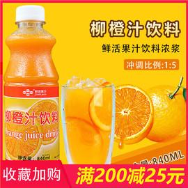 奶茶原料鲜活饮料浓浆柳橙汁含果肉840ml 鲜绿果汁5倍柳橙浓缩汁