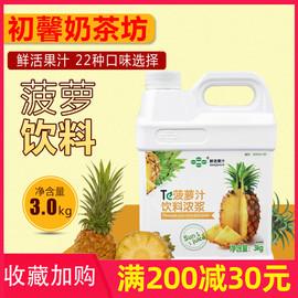 鮮活菠蘿果汁 水果濃漿 飲料濃縮菠蘿汁3kg 沖飲濃縮鳳梨果汁圖片