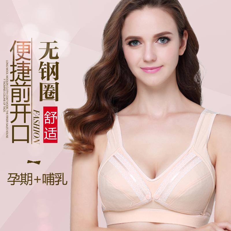 孕妇文胸哺乳内衣 纯棉有钢托低心位聚拢防下垂D-85-1