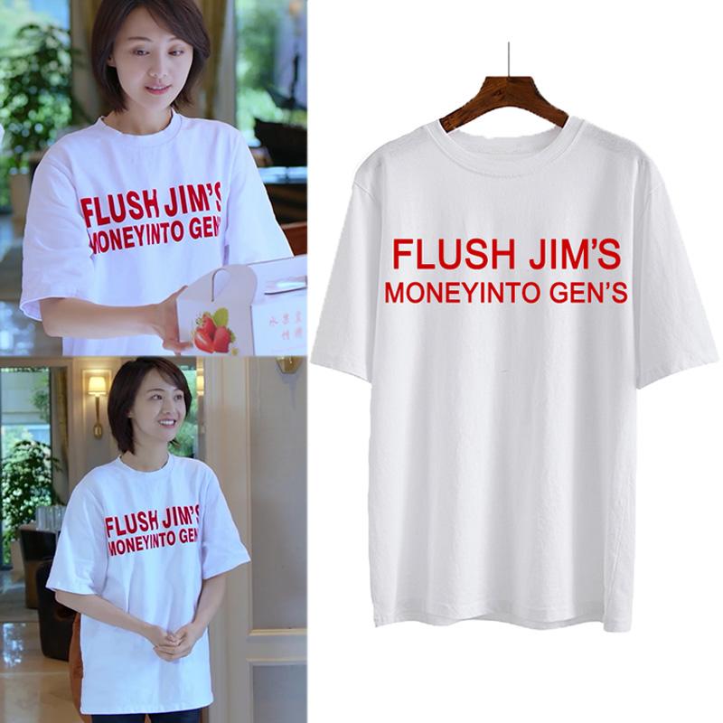 为了你我愿意热爱整个世界李木子郑爽同款宽松白色字母短袖T恤女