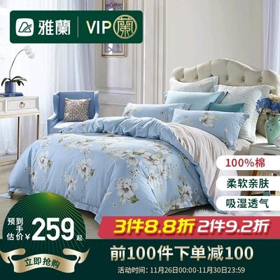 雅兰家纺四件套全棉纯棉床上用品1.5m床单被套被罩床笠4件套被单