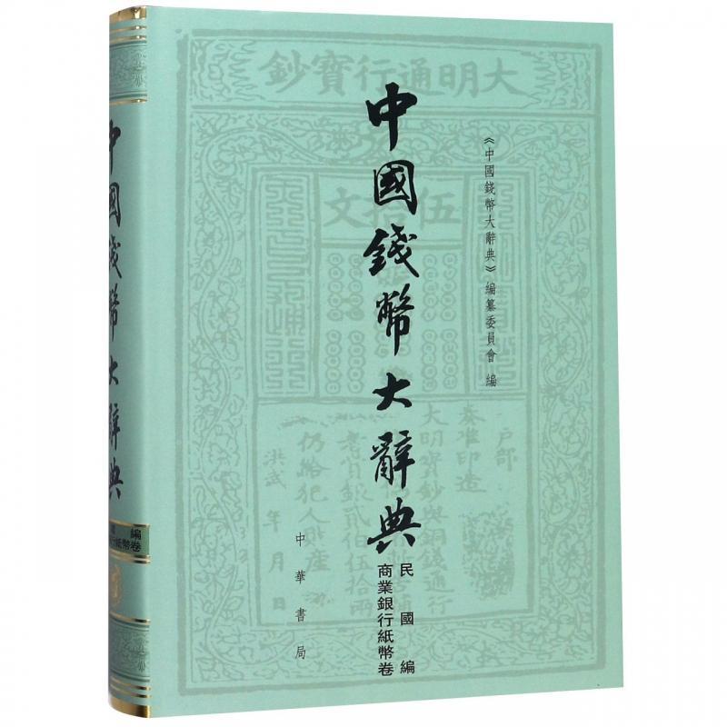 Монеты Республики Китай Артикул 629059035277