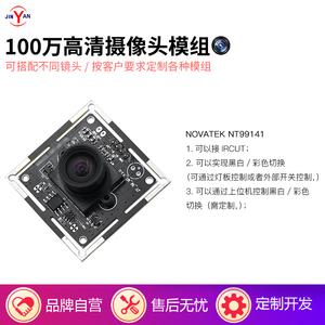 100万像素720P高清USB摄像头模组标准UVC支持linux OTG安卓手机