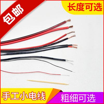 手工实验DIY小电线电子制作用铜芯线直流电路细导线红黑正负极线