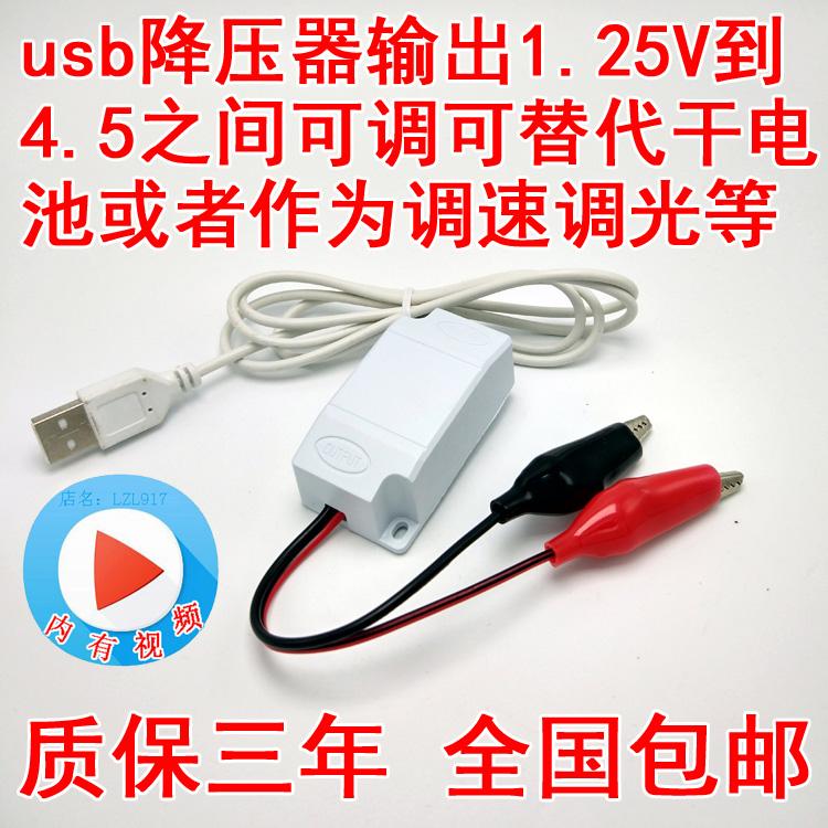 usb可调降压器减压器代替1粒2粒3粒一二三个碳性干电池调压变压器