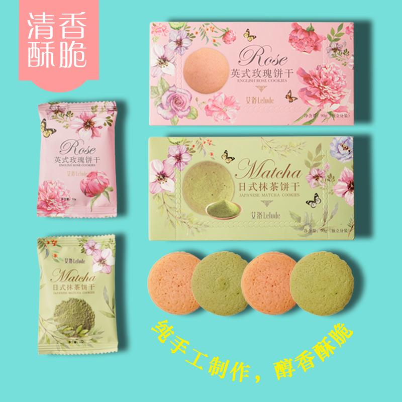 艾洛 玫瑰花味 英式饼干 日式抹茶饼干 买10盒送1盒 口味任选