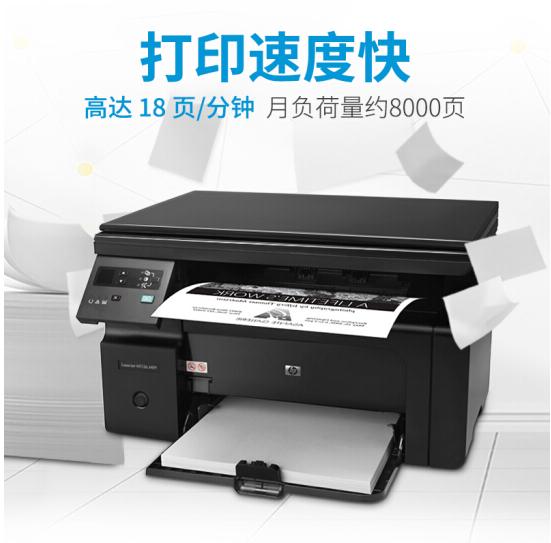 惠普(HP)打印机 m1136黑白激光多功能打印机A4复印扫描商用