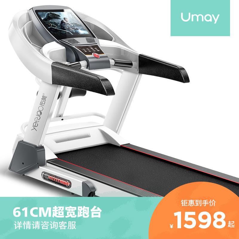 佑美A900跑步机家用款小型多功能超静音电动室内折叠式健身房专用