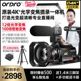 臺灣歐達攝像機4K超高清12倍光變專業淘寶直播攝影DV數碼家用旅游圖片