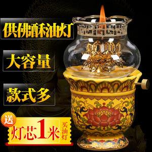 供佛陶瓷家用复古水晶液体酥油灯长明灯座佛前可调光灯罩莲花供灯