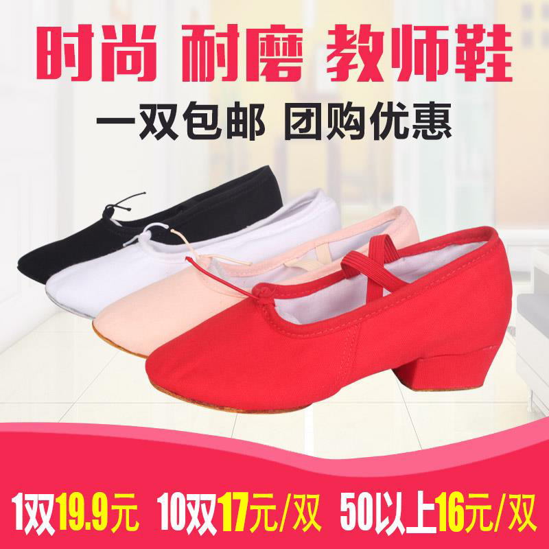 New childrens womens Latin square dance shoes ballet training shoes Pink Canvas soft soles womens dance shoes soft soles
