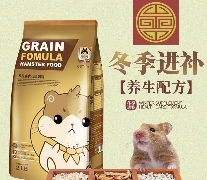 [育宠科技园饲料,零食]仓鼠粮五谷营养仓鼠粮食物饲料主粮小仓月销量53件仅售9.9元