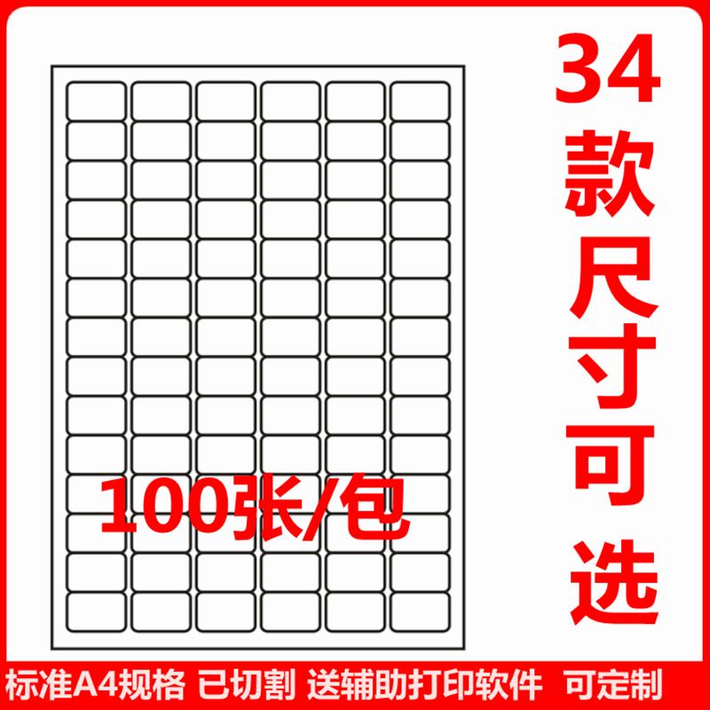 标签贴纸a4不干胶标签打印贴纸空白背胶贴纸激光喷墨内分切割标签