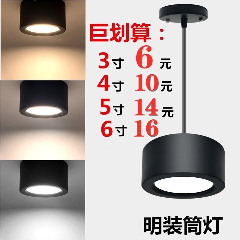 超薄明装筒灯led 免开孔吸顶吊线杆射灯黑色天花板圆形外装走廊12