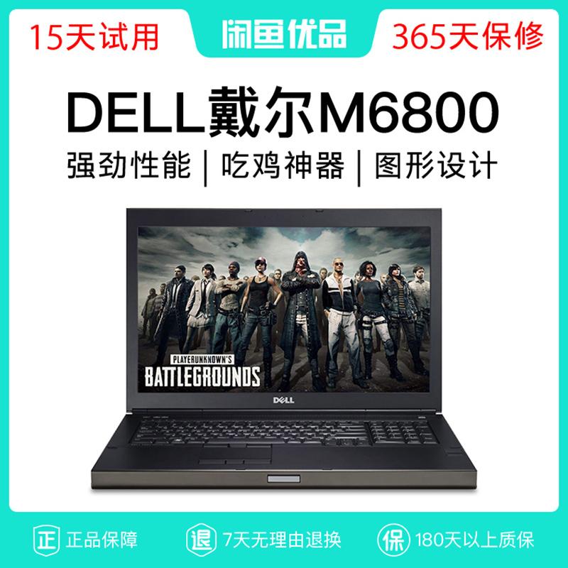 Dell/戴尔M6800 移动图形工作站M6700二手笔记本电脑17寸吃鸡游戏