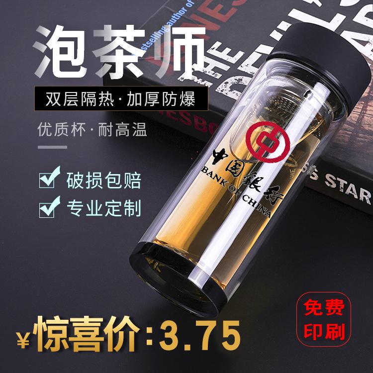 双层广告杯logo印字开业活动玻璃杯