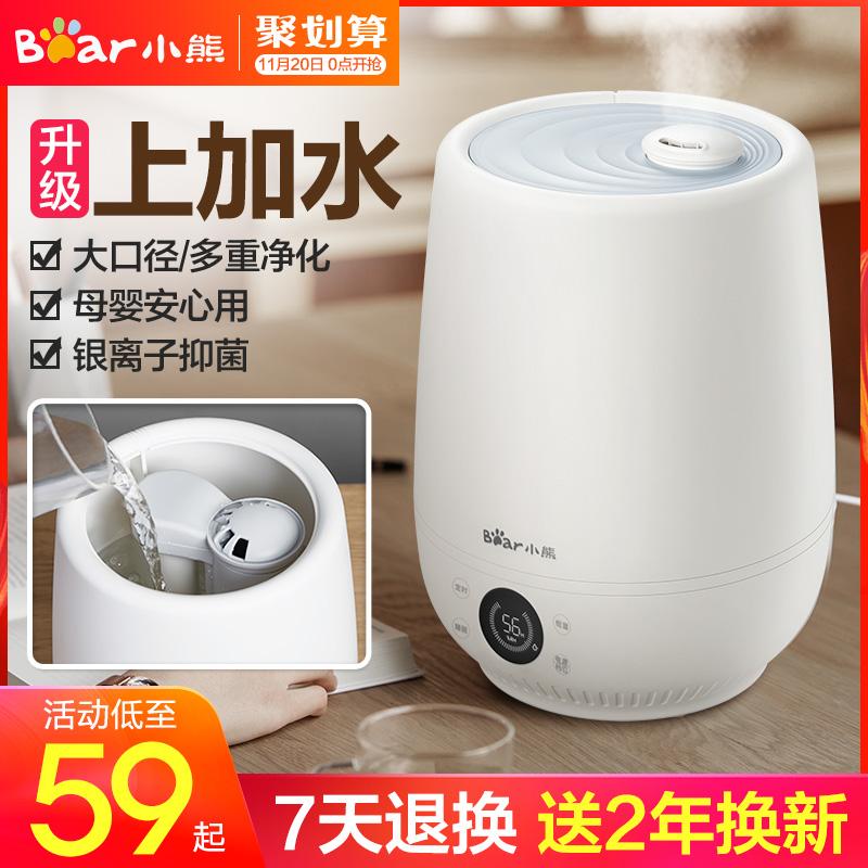 小熊加湿器家用静音大容量卧室孕妇婴儿室内空气香薰净化喷雾小型