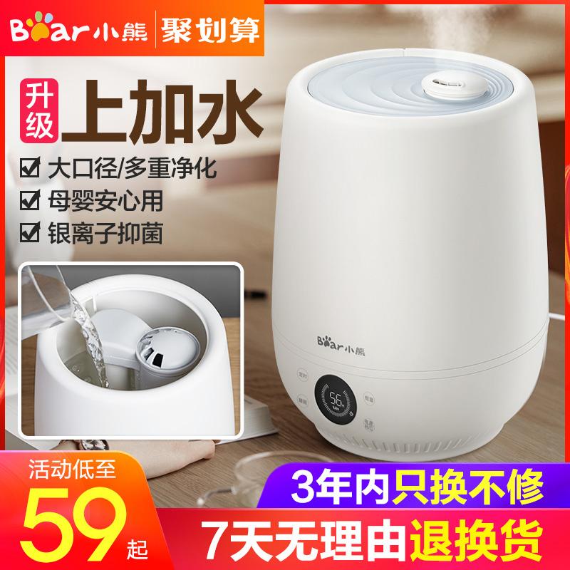 小熊加湿器家用静音上加水卧室内孕妇婴儿空气小型香薰净化大雾量