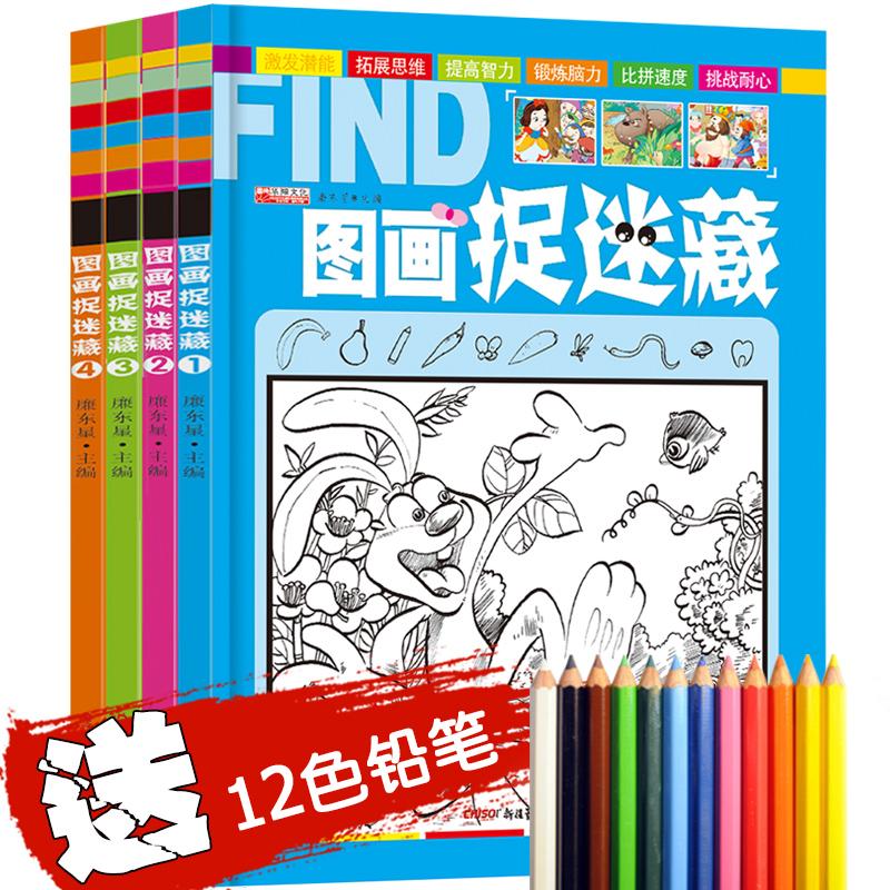 大本全套4册新版图画捉迷藏隐藏的图画找东西小学生幼儿童找不同迷宫书籍专注力训练书6-7-8-9-10-12岁少儿益智思维游戏视觉大发现