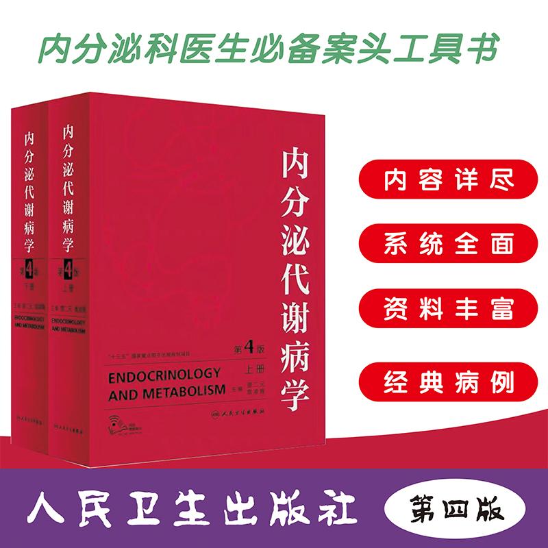现货 内分泌代谢病学 第4版四 上下册 人民卫生出版社 廖二元 袁凌青主编
