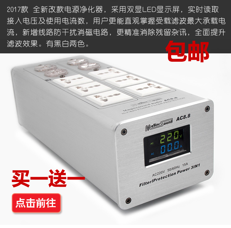 Weiduka AC8.8 power filter audio power purifier to send 86 have a fever type wall socket