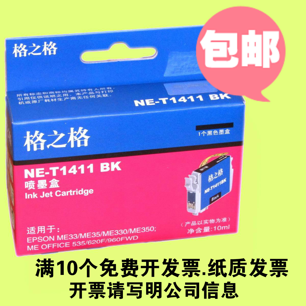 格之格T141墨盒 适用爱普生EPSON ME33 330 me350 620F T1411墨盒