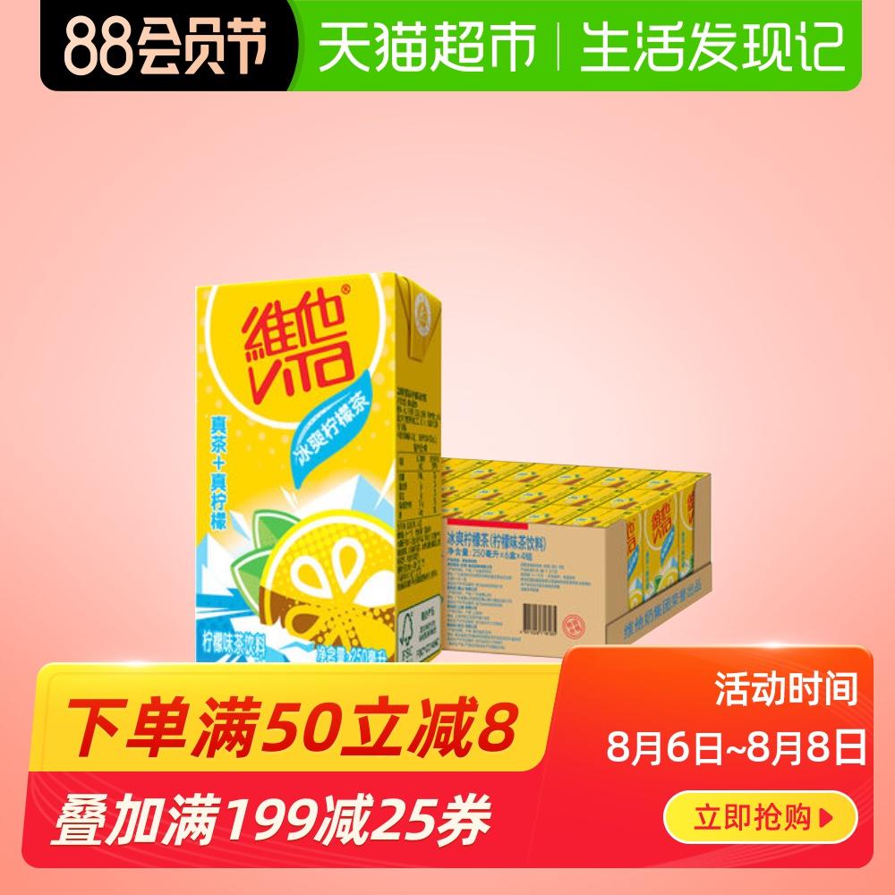 维他冰爽柠檬茶250ml*24盒