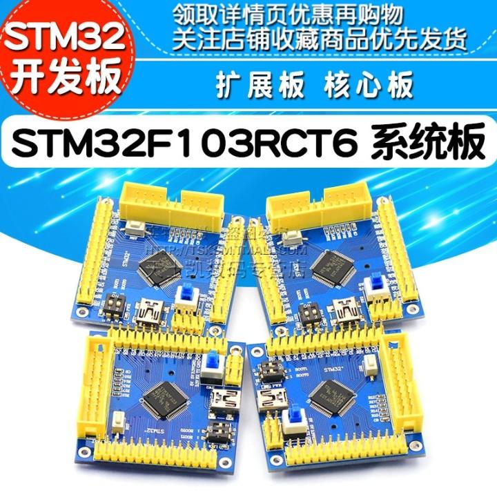 STM32F103RCT6小型系统板 开发板学习板 STM32单片机扩展板核心板,可领取2元天猫优惠券