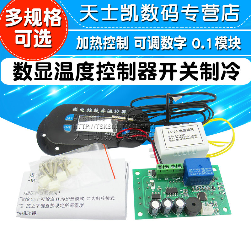 Temperature controller module digital display temperature controller switch cooling / heating control adjustable digital 0.1 module