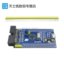 STM32F103C8T6 Single-chip microcomputer Development Board Learning Board Experimental Board small system core Board M3