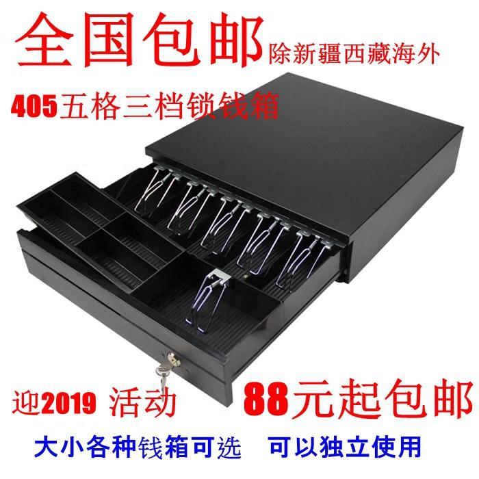 405五格三档收钱箱带锁收银箱便利店收款机收钱盒可独立抽屉包邮