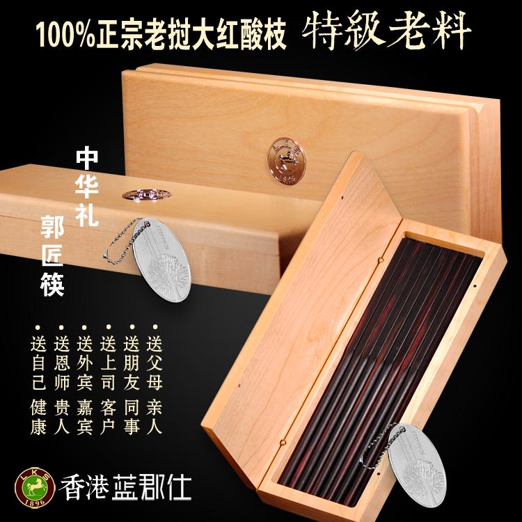特级红木筷中国特色礼品送老外商务年会会议婚庆客户领导高档礼盒