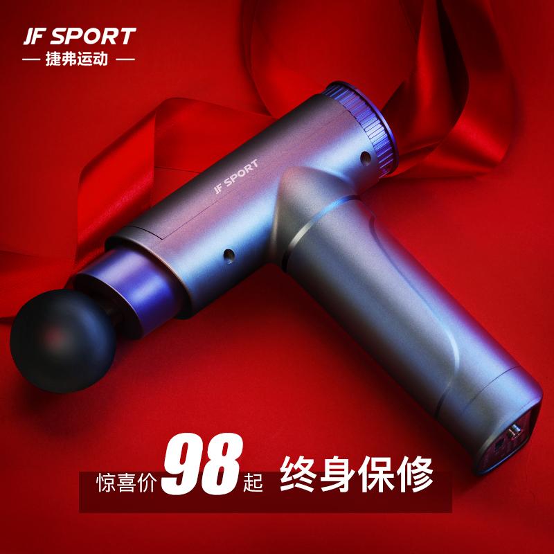 jfsport筋膜枪肌肉放松健身松解经膜枪电动抢深层冲击震动按摩器