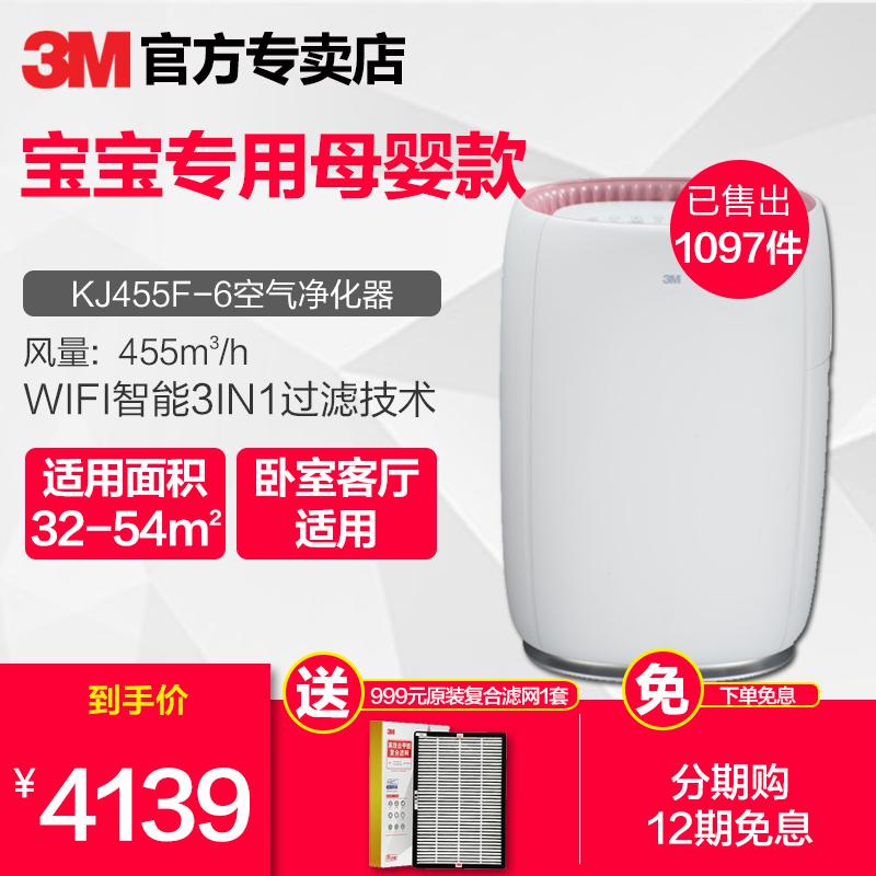 [3m必嘉专卖店空气净化,氧吧]3M空气净化器 KJ455F-6 智月销量0件仅售5999元