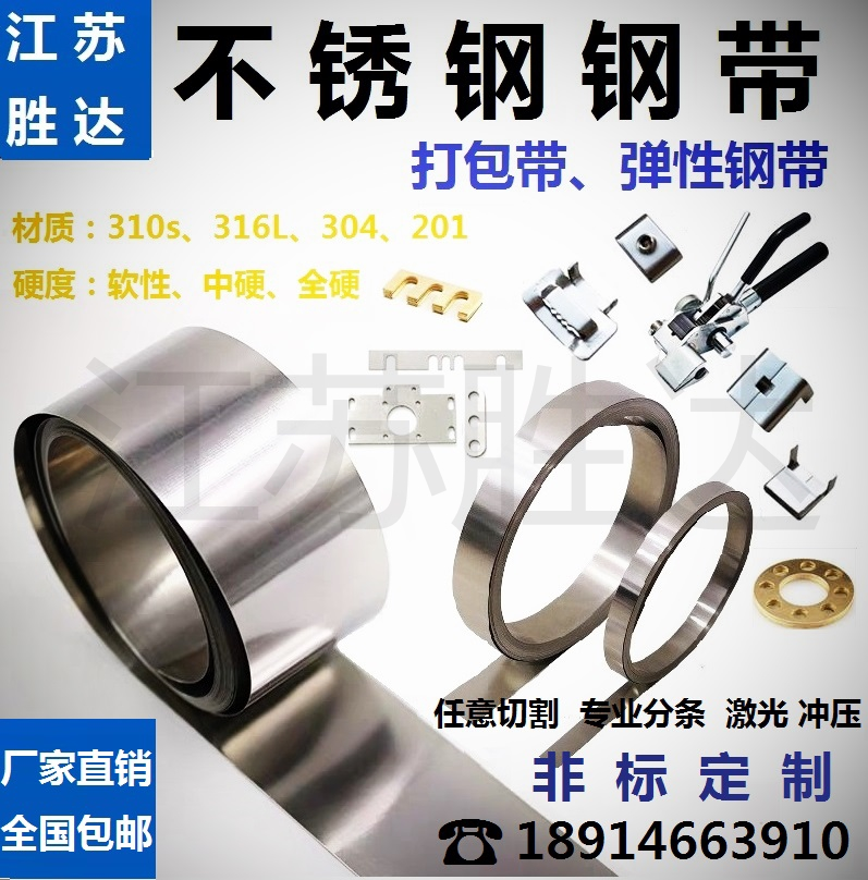 304/316ステンレス鋼の超薄スチールベルトのスチールスプリングステンレスの包装ベルト0.01-2000 MM