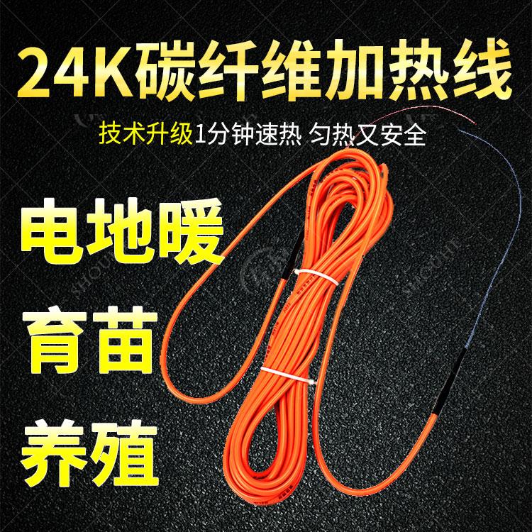 碳纤维发热电缆加热线 电地暖电热丝 农用育苗养殖加温地热电热线