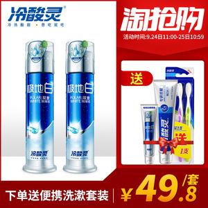 冷酸灵-海洋薄荷直立泵式按压牙膏 双支套装+送牙膏2支牙刷2支券后34.8元包邮