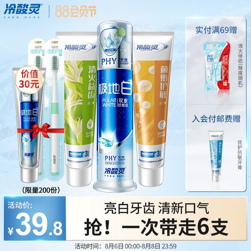 冷酸灵极地白抗敏感固齿混搭牙膏牙刷组合家庭实惠装家用清洁套装