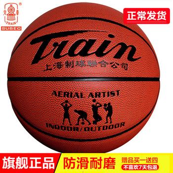 正品火车头篮球7号球训练6号5号球小学生幼儿园4号儿童室外水泥地