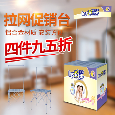 Ground push event promotion stand exhibition stand aluminum alloy pull net promotion stand display stand folding advertising tasting table
