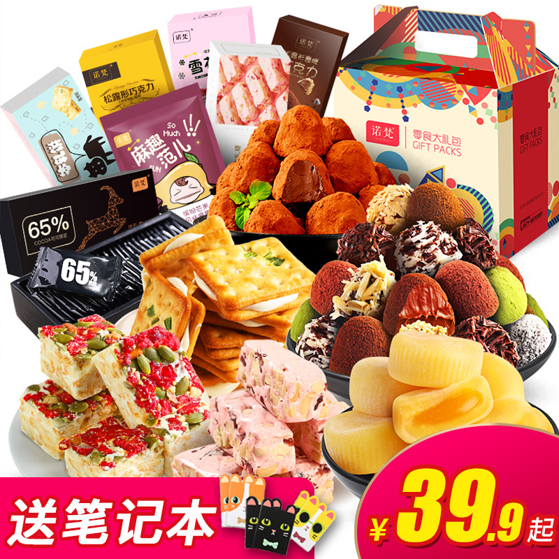 诺梵松露巧克力礼盒装送女友散装批发年货零食大礼包(代可可脂)