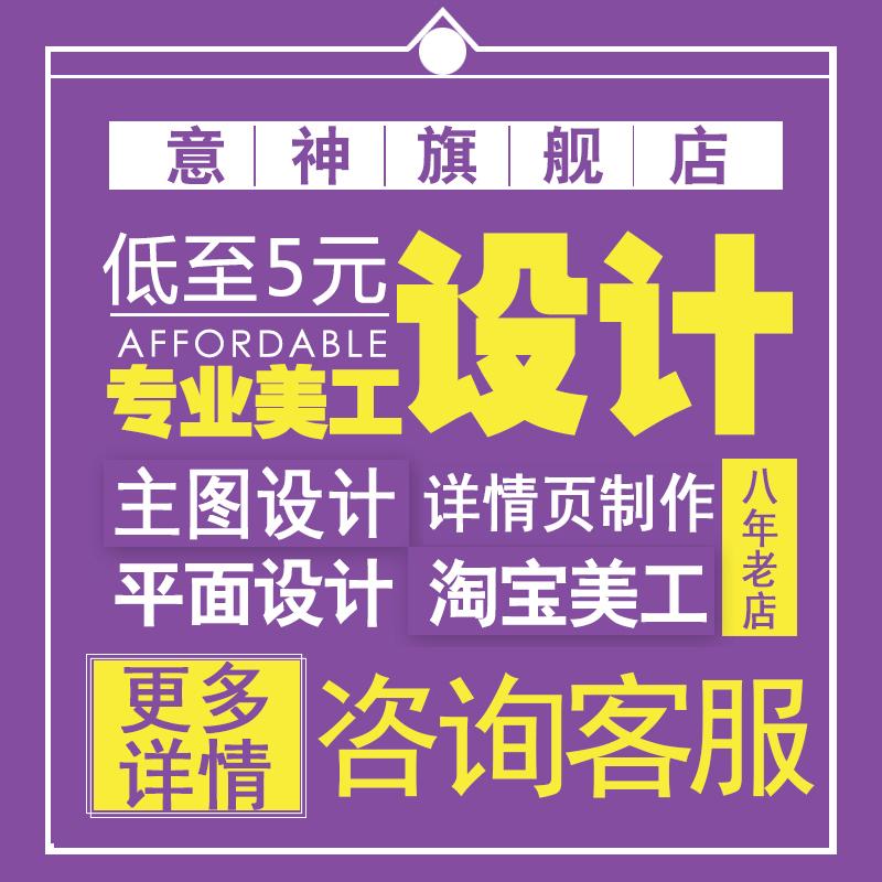 淘宝美工平面海报设计制作详情页主图设计淘宝店铺装修宣传页定制