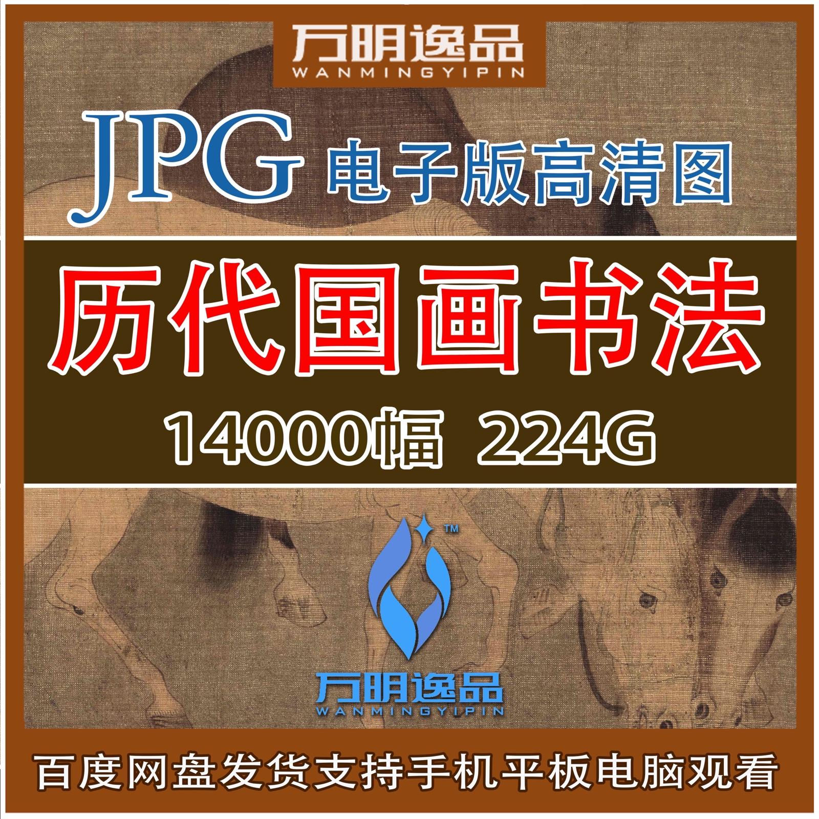 临摹学习源文件200G电子版古画JPG幅历代高清素材14000图片国画