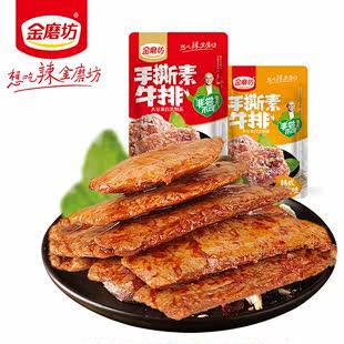 手撕素牛排素肉卷休闲的网红辣条